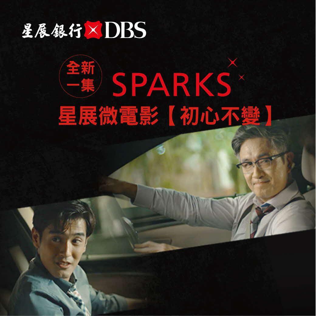 最新星展微電影《Sparks點亮星光》第二季第8集,呼籲大眾力行食物零浪費。星展...