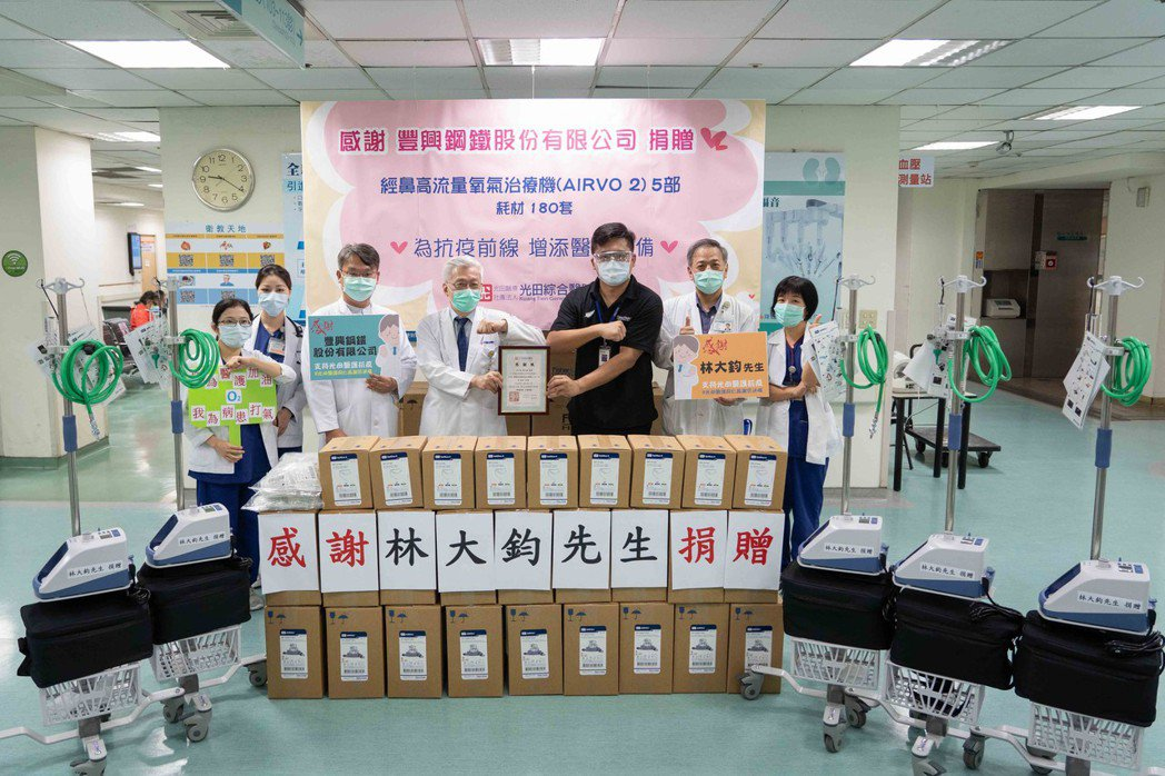 光田綜合醫院感謝豐興鋼鐵,為醫療前線增添重要裝備。 光田醫院/提供。