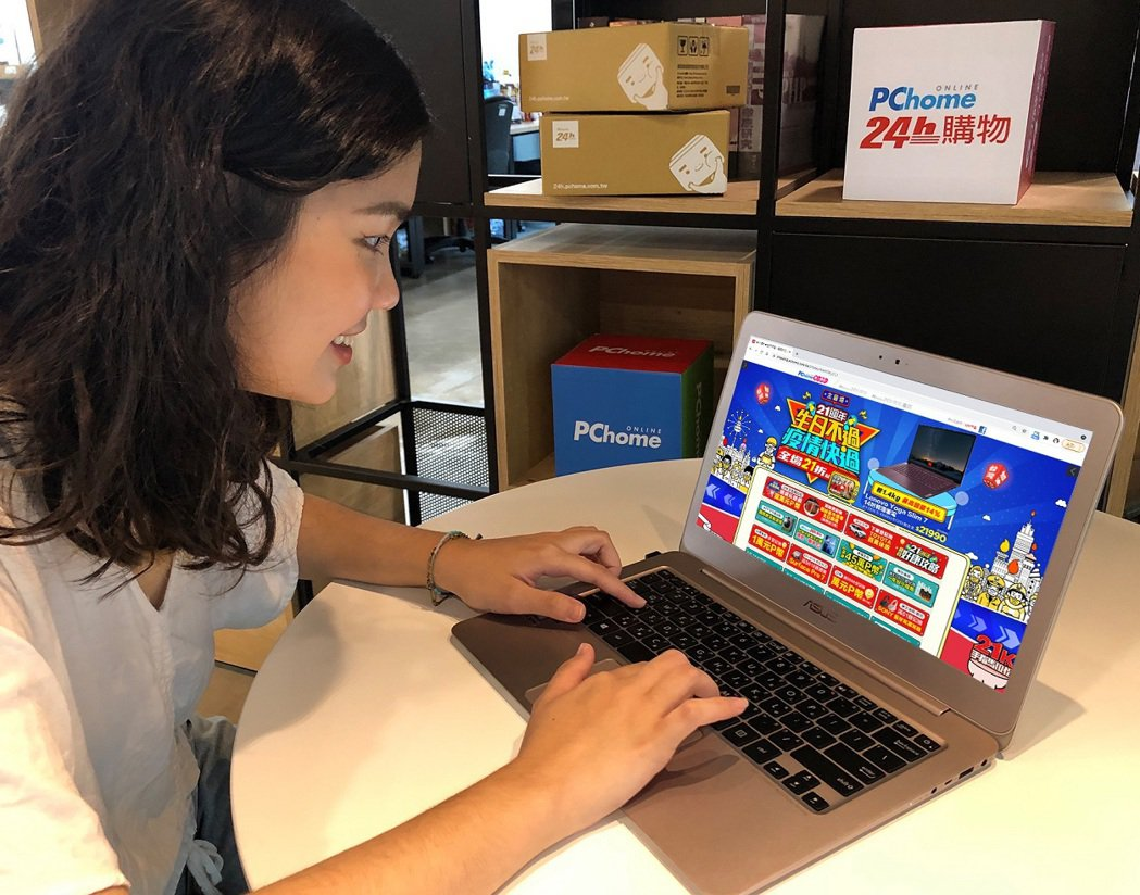 PChome 24h購物推出21週年「生日不過 疫情快過」檔期活動,提供一站購足...