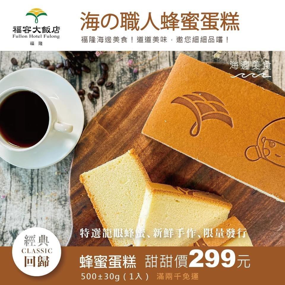 福隆福容飯店/提供