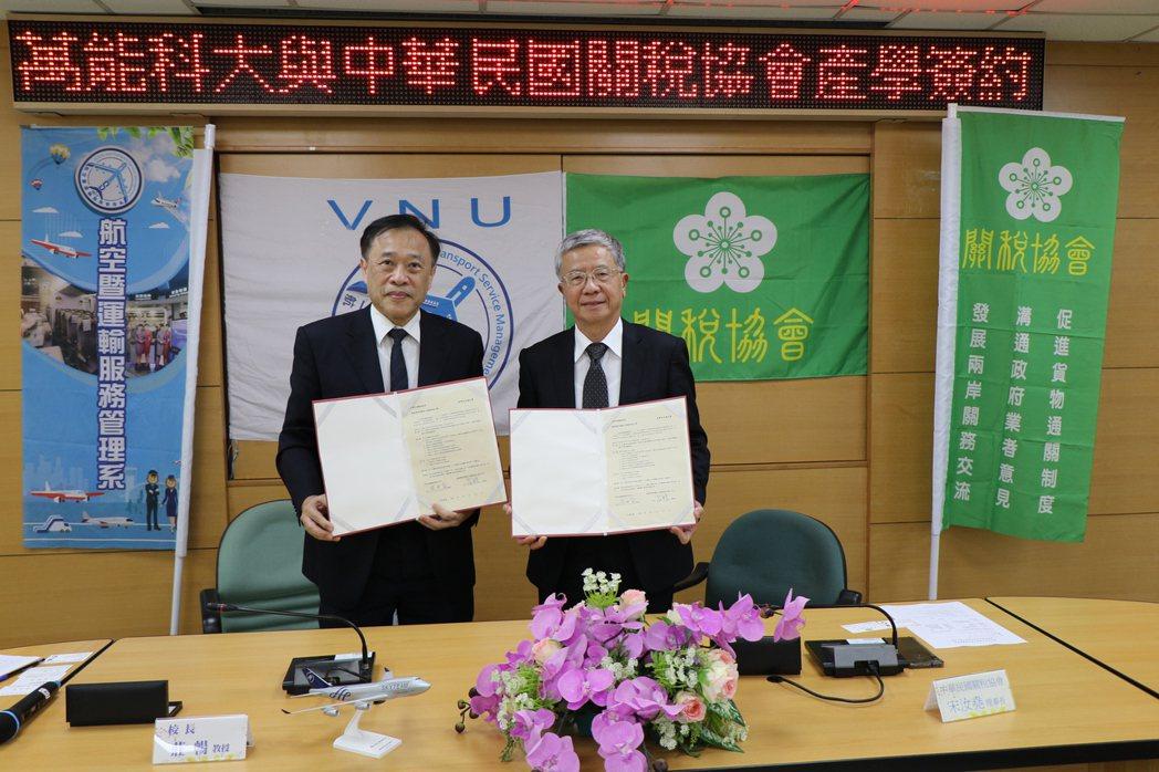 萬能科大莊暢校長(左)與中華民國關稅協會宋汝堯理事長,代表雙方簽署產學合作意向書...