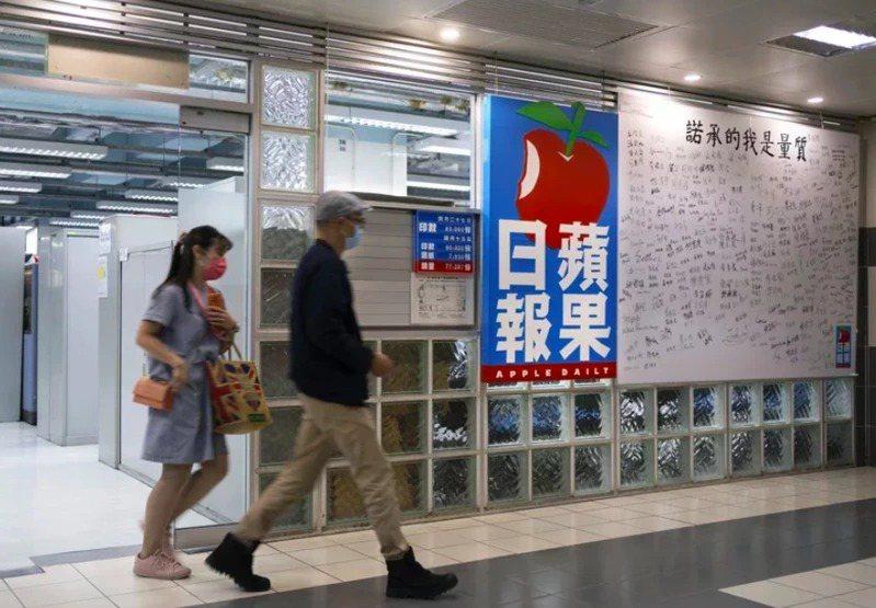 香港蘋果日報。美聯社