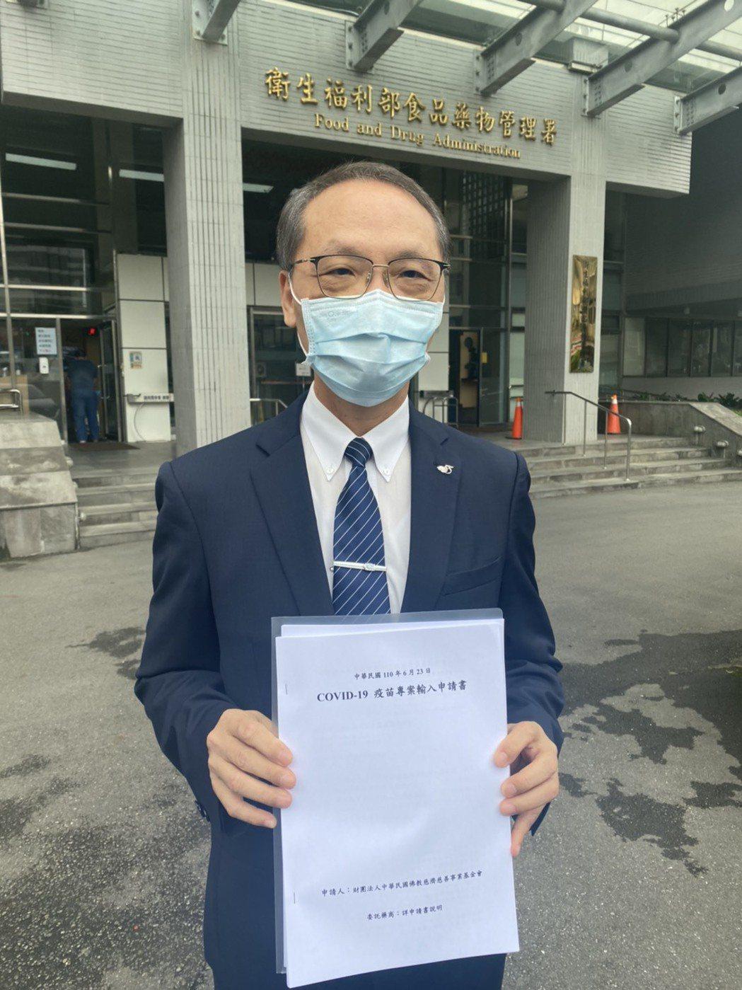 慈濟基金會執行長顏博文今天上午到食藥署送件,申請專案採購500萬劑BNT疫苗,供...