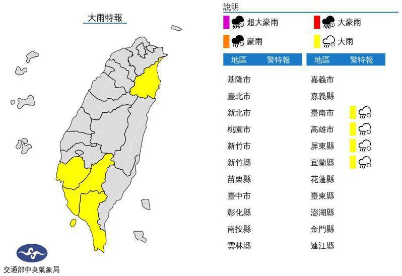 中央氣象局發布4縣市大雨特報。圖/取自氣象局網站