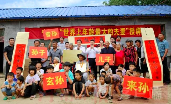 河南省有一對被封為「世界上年齡最大的夫妻」,兩人年齡加起來233歲,這家庭六代同...