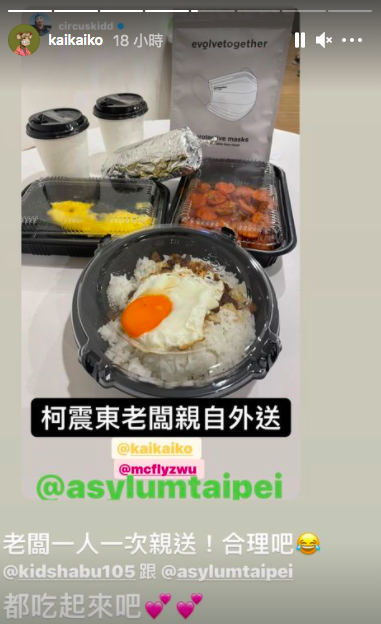 柯震東親送自家店的餐點給藝人朋友。圖/摘自IG