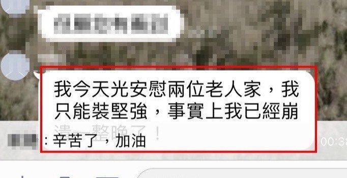 一名網友在社群臉書公布家疑似染疫訊息。圖/讀者提供