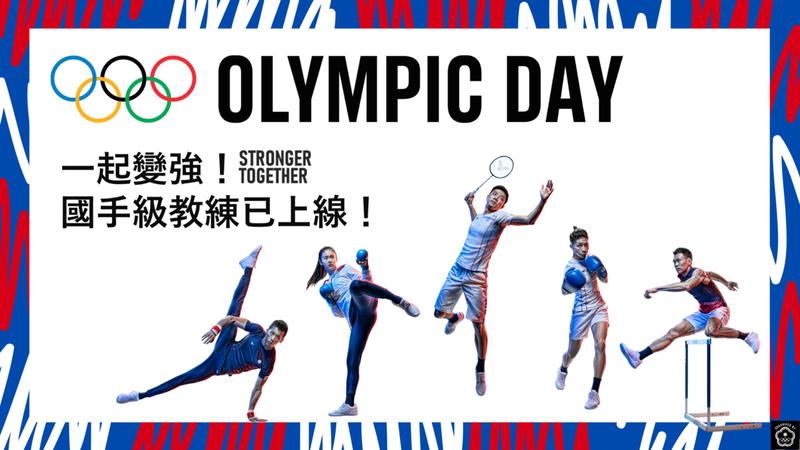 2021年奧林匹克日系列活動,中華奧會邀請菁英運動員分享居家運動課表。圖/中華奧會提供