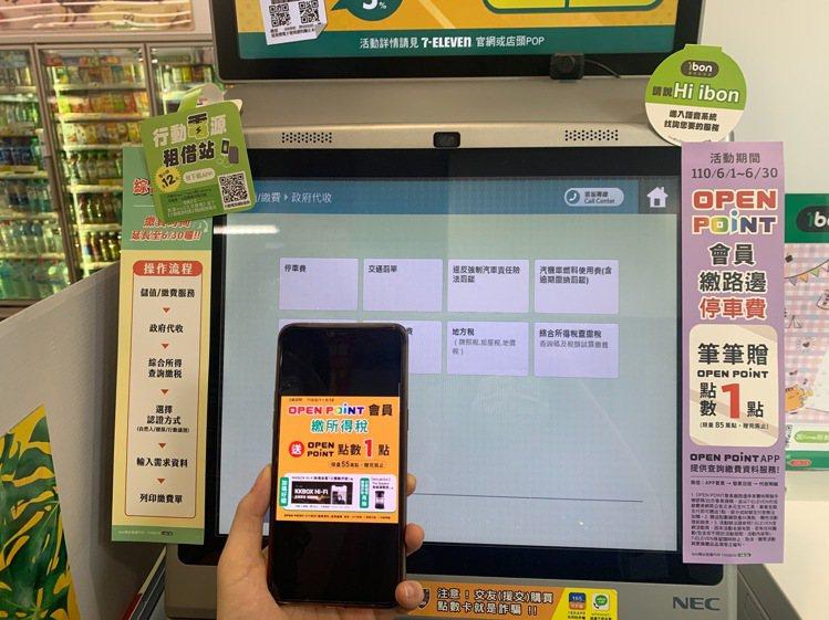 7-ELEVEN串聯超過6,100台ibon便利生活站,加碼推出「你繳稅、OPE...