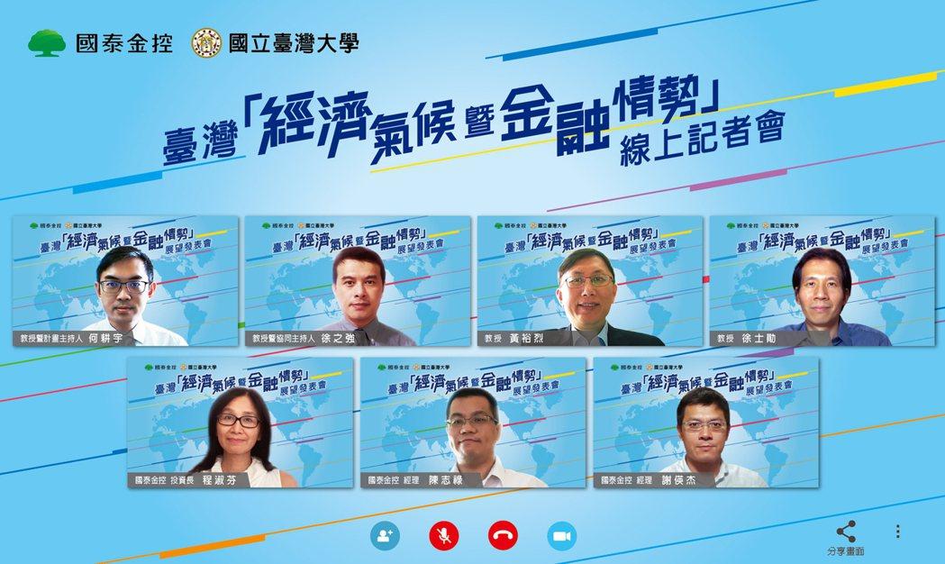 國泰金(2882)今(23)日下午2021年第二季台灣「經濟氣候暨金融情勢」線上...