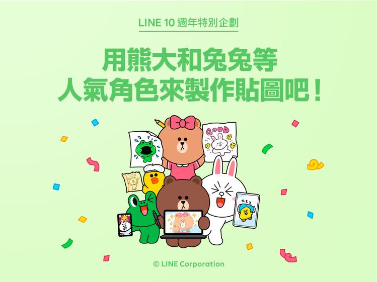 邀請台灣用戶參與投稿「大家一起來創作BROWN&FRIENDS!」原創貼...