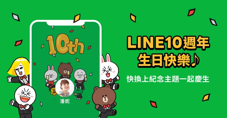 歡慶LINE 10周年生日,推出一系列慶祝活動。圖/LINE提供