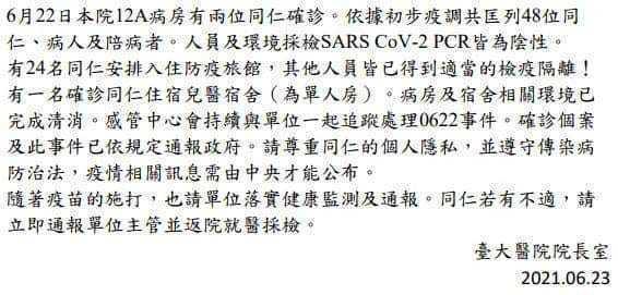 台大醫院院長室今(6月23日)發出提醒同仁的信,內容指出,6月22日醫院12A病...