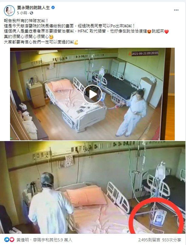賈永婕興奮在臉書貼出病患使用她捐贈的HFNC後,不但不用插管,還能一邊聽音樂一邊...