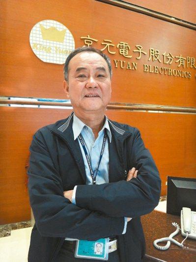 京元電董事長李金恭 (本報系資料庫)