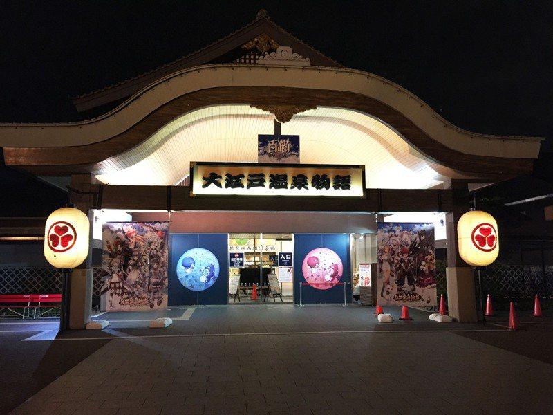 「東京台場大江戶溫泉物語」將在9月5日熄燈,不少網友表示可惜。(讀者提供)