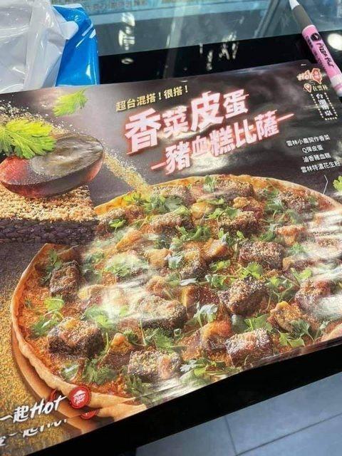 有網友發現必勝客將推出香菜皮蛋豬血糕披薩。 圖擷自PTT