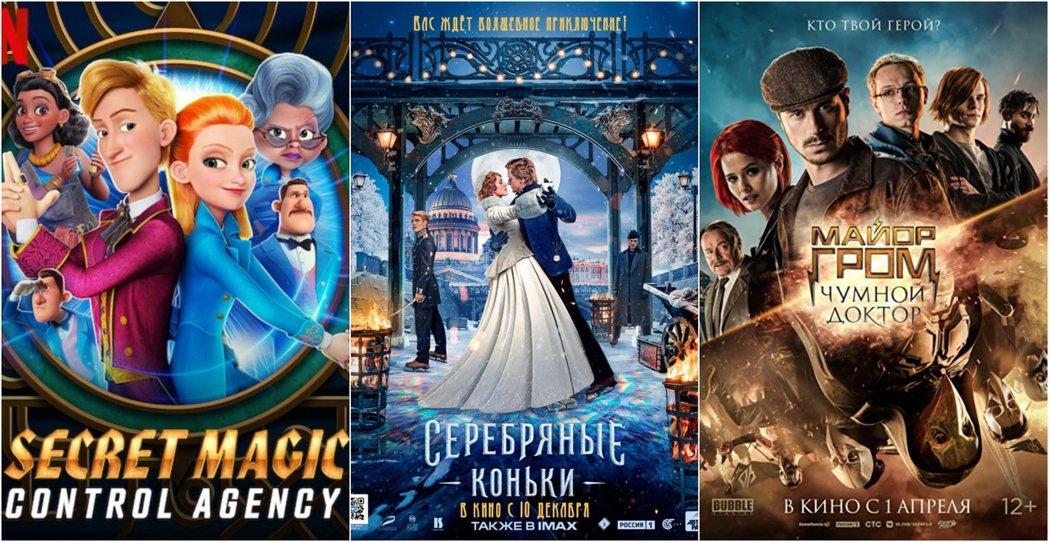 圖左至右:Netflix第一部俄羅斯動畫長片《神秘魔法部》、原創劇情長片《冰上之愛》、漫改超級英雄電影《Major Grom: Plague Doctor》。 圖/IMDb