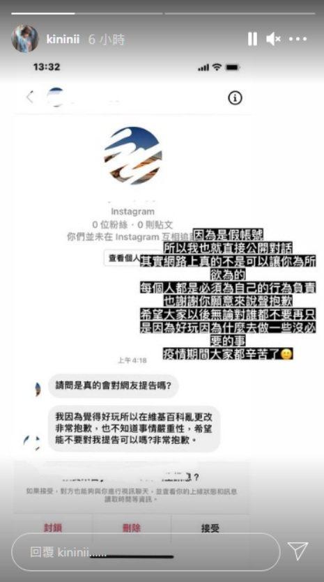 林萱瑜公開造謠者道歉內容。圖/擷自IG限時動態
