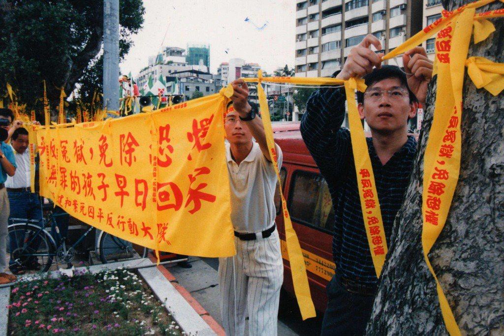 1996年「死囚平反行動大隊」成員,在台北市大安森林公園綁著黃絲帶為蘇建和等人遭判死刑抗議。 圖/聯合報系資料照