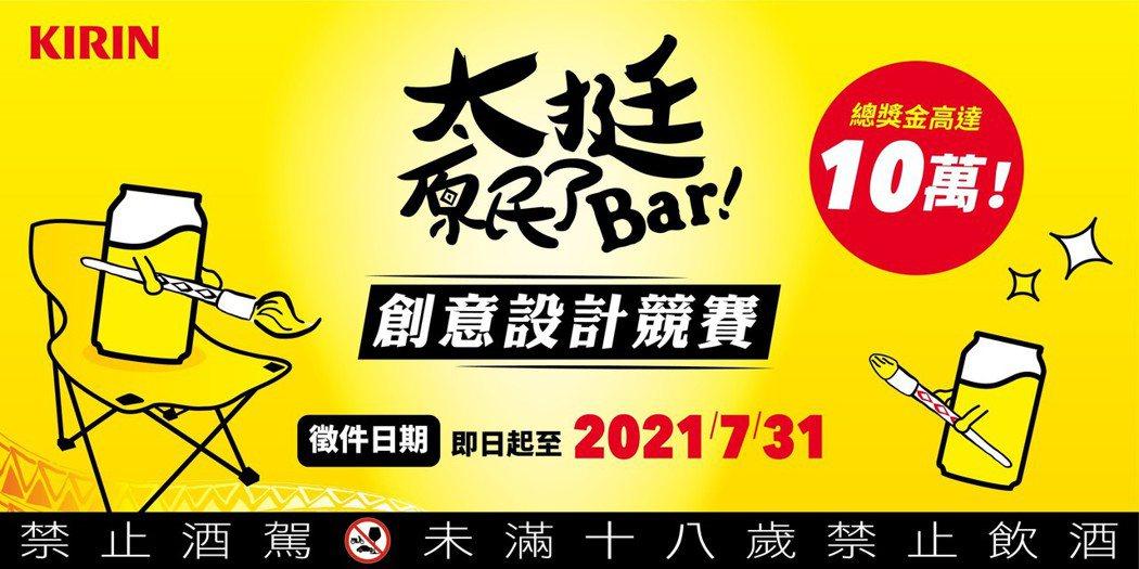 台灣麒麟啤酒公司即日起至7/31日止舉辦「太挺原民了Bar!」創意設計競賽。業者...