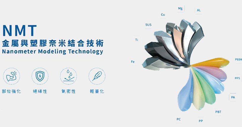 「金屬與塑膠奈米結合技術(NMT)」應用前景看好,擁有良好鎂鋁合金量產經驗的昱捷...