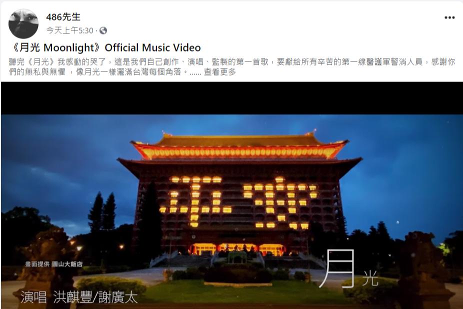 486團購線上發表自創防疫歌曲「月光」送暖第一線防疫人員。