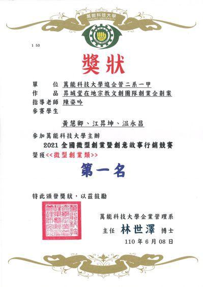萬能企管系學生黃慧卿、江昇坤與溫永昌勇奪微型創業類第一名。 萬能科大/提供。