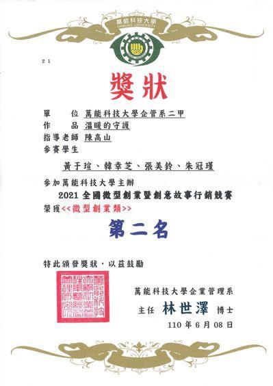 萬能企管系學生黃于瑄、賴幸芝、張美玲、朱冠瑾獲得微型創業類第二名。 萬能科大/提...
