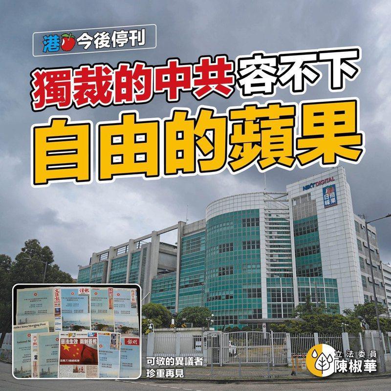 時代力量主席陳椒華今在臉書表示,「獨裁中國容不下自由的蘋果」。圖/取自陳椒華臉書