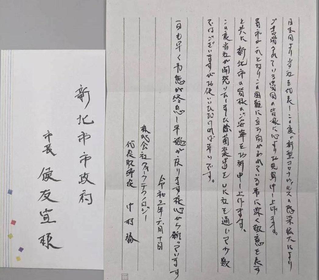 Quark科技社長中村勝親筆信。圖/昱凱科技提供