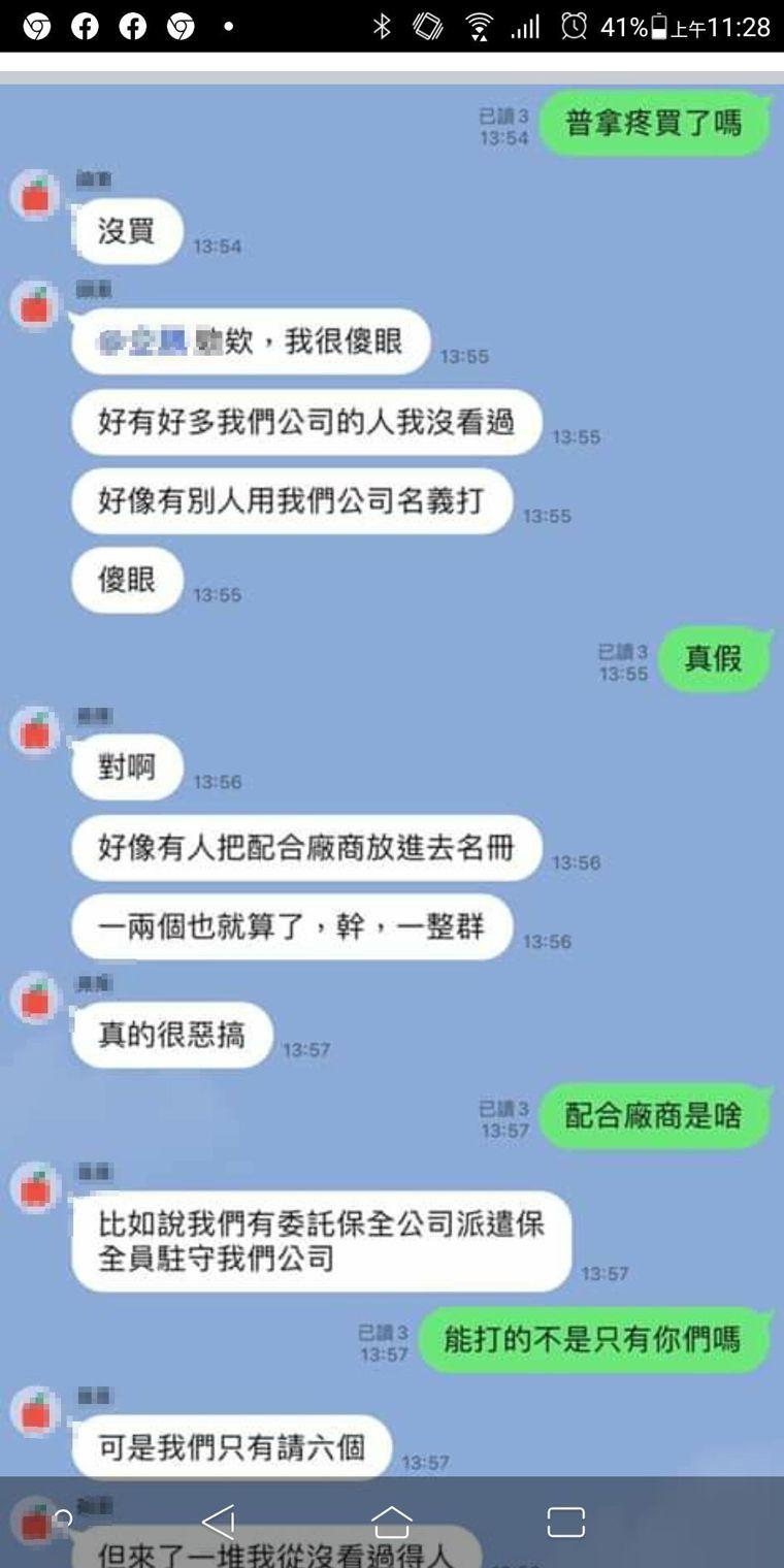 議員今天也在臉書公開北農工作人員的通訊對話,簡舒培說,她卻接獲陳情,疫苗接種的造...