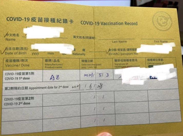 一名準備自費出國赴加拿大留學的學生指出,今年5月初已在台中某醫院施打第一劑AZ。...