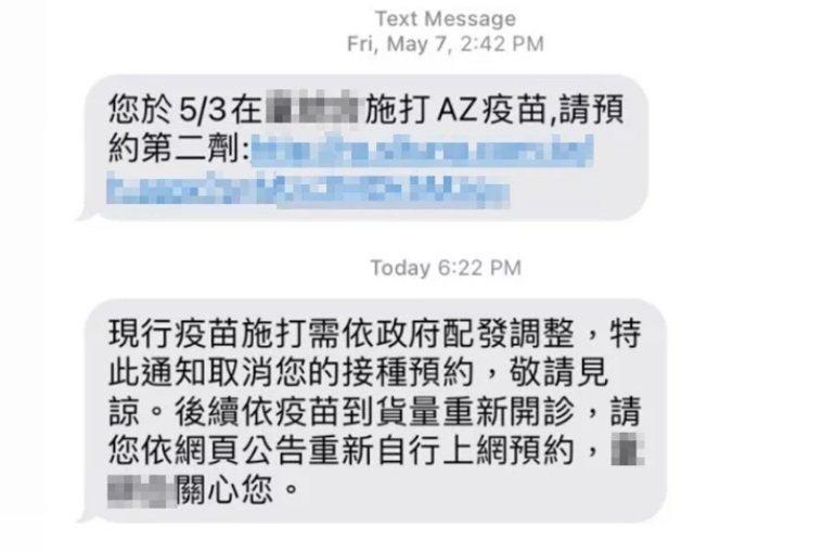 一名準備自費出國赴加拿大留學的學生原已預約7月3日要打第二劑,昨天卻收到醫院簡訊...