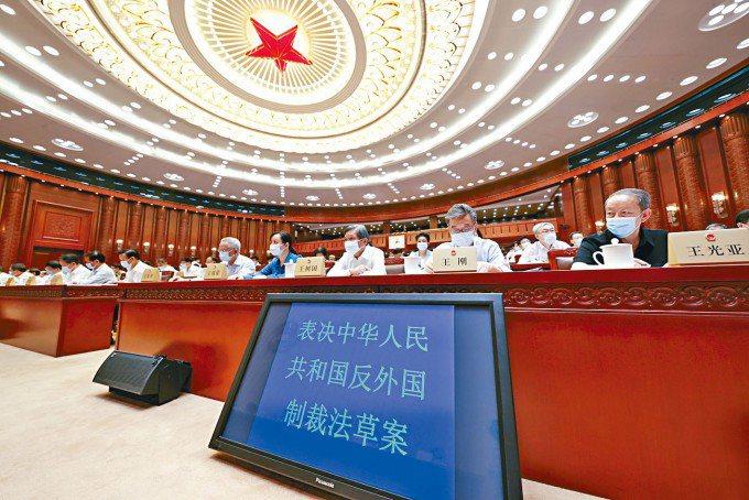 大陸全國人大常委會本月十日通過《反外國制裁法》。星島日報