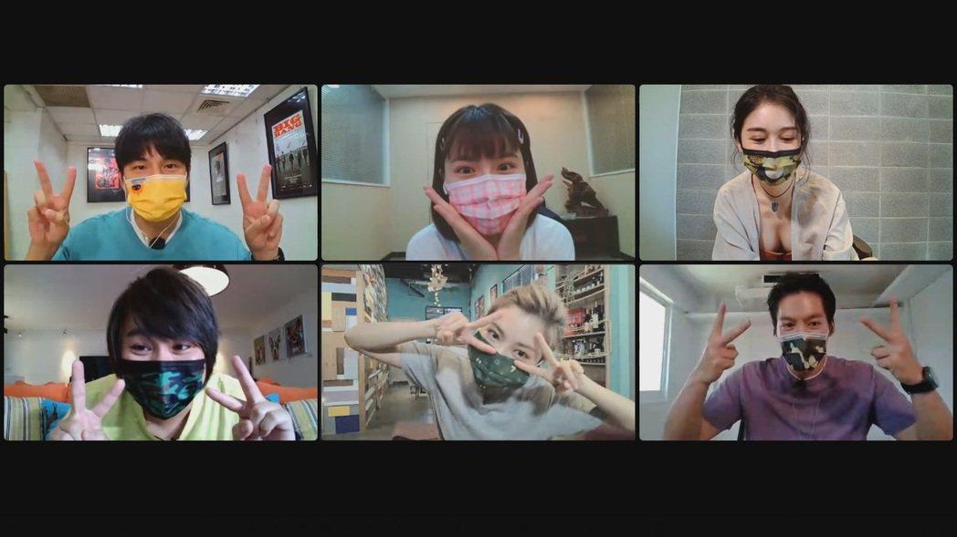 孫協志(左起)、王仁甫、峮峮、「豆花妹」蔡黃汝、Albee、許孟哲用視訊方式錄「