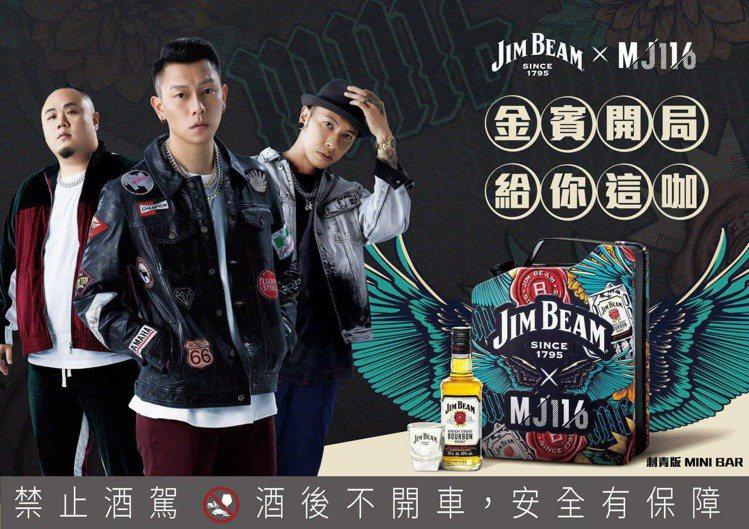 「Sweet Baby MV」宅男變身瘦子神器——Jim Beam X MJ11...
