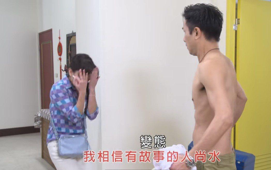 傅子純在「黃金歲月」中秀六塊肌,驚恐被葉家妤撞見。圖/摘自youtube
