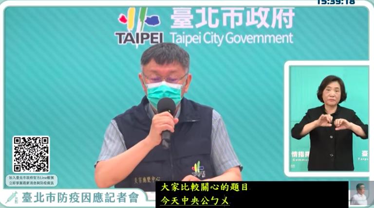 柯文哲提到,從最近台北市的疫情趨勢,發現台北市沒有症狀被抓出來的變多,當普篩疫調越做越多,台北市很多沒有症狀的確診者被抓出來,發現沒有症狀、年輕的比例變高。圖/引用直播
