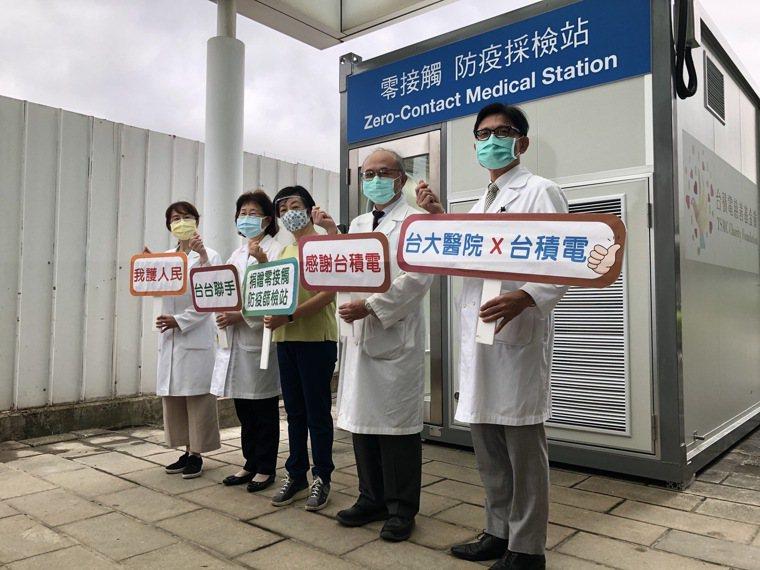台大醫院今舉行「台積電捐贈台大醫院零接觸防疫採檢站」捐贈儀式。記者黃惠群/攝影