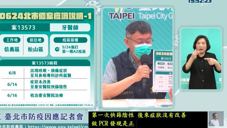 台北市長柯文哲今天主持防疫記者會,柯文哲透露,台北市信義區有一名牙醫確診個案,造成牙醫員工14人、病患有130多人被匡列居家隔離,其中還有2名員工確診。圖/引用直播