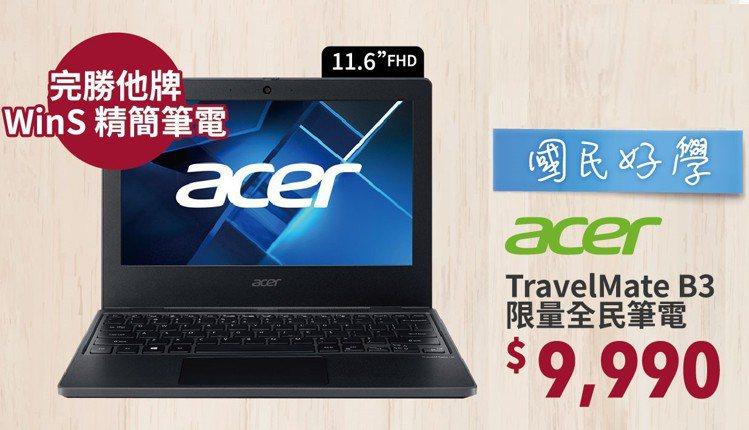 宏碁專為教育學習量身打造的Acer TravelMate B3國民筆電,輕鬆入手...