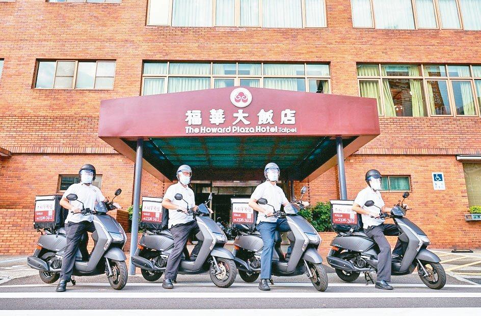 台北福華大飯店成立「HTS福華快熱送」外送車隊,從製餐到送餐,提供一條龍服務。...