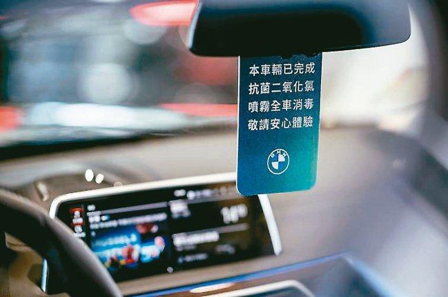 BMW展示車、試乘車、維修保養車輛,在使用前後均以專業抗菌二氧化氯消毒,保護客戶...