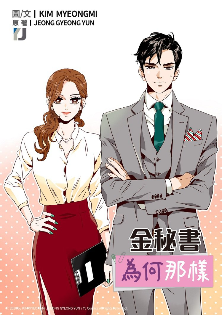 浪漫愛情喜劇《金秘書為何那樣》也是由網漫改編。圖/KAKAO WEBTOON提供