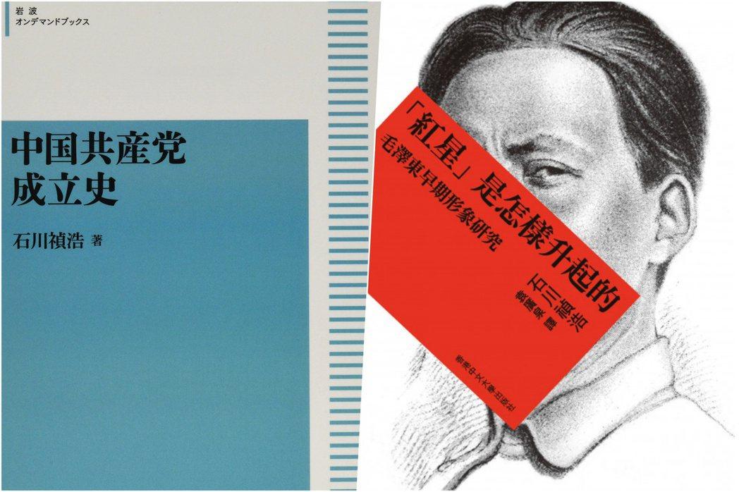 圖/石川禎浩《中國共產黨成立史》、《「紅星」是怎樣升起的》:日本京都大學教授石川...