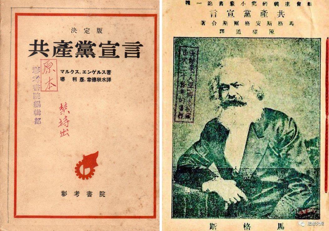 《共產黨宣言》的不同譯本:左為幸德秋水與堺利彥的版本,右為陳望道翻譯版。