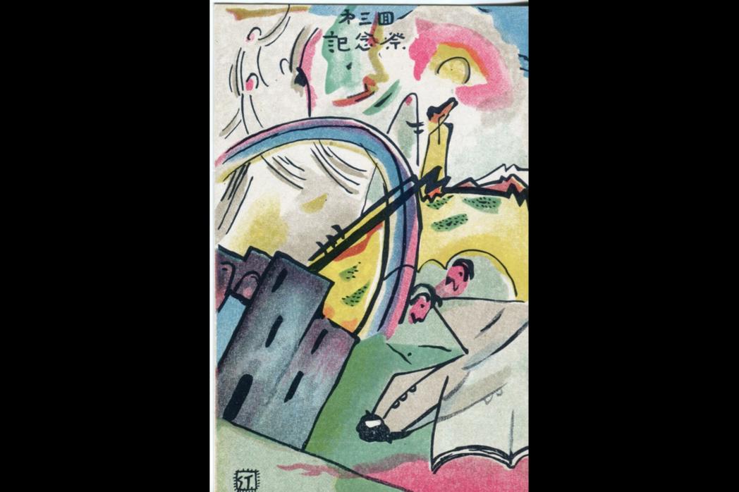 1930年鹽月桃甫繪製「台北高等學校」舉辦「第三回記念祭」發行繪葉書。 圖/作者提供