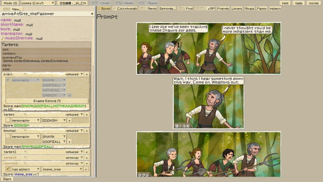 遊戲內建的編輯器,讓你能自訂背景、角色、台詞以及選項與後果