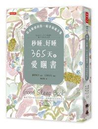 《秒睡、好睡,365天的愛睏書:給高敏感的你一帖幸福處方箋》 圖/時報出版